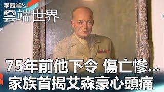 75年前他下令 傷亡慘    家族首揭艾森豪心頭痛 - 李四端的雲端世界