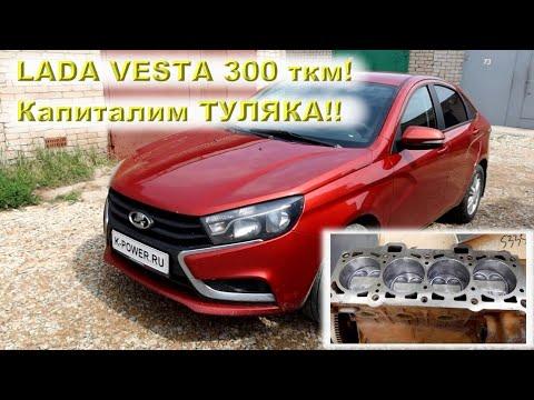 LADA VESTA 300 ткм - капиталим таксомотор!