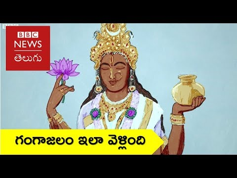 Ganga: How the river Ganges was taken to London - BBC News Telugu