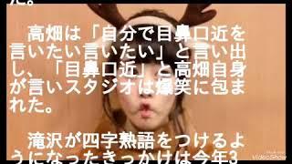 """滝沢カレン、高畑充希を""""四字熟語""""で表現「目鼻口近」 チャンネル登録 h..."""