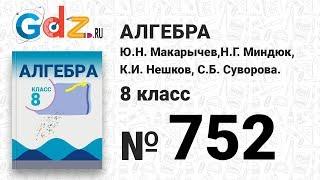 № 752- Алгебра 8 класс Макарычев