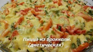 Пицца из брокколи (из цветной капусты) | Вкусный диетический рецепт пиццы
