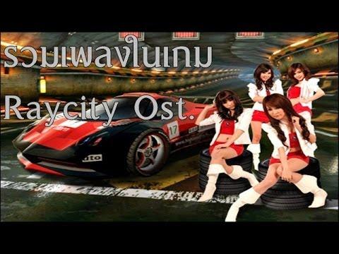 รวมเพลงในเกม Raycity Ost.