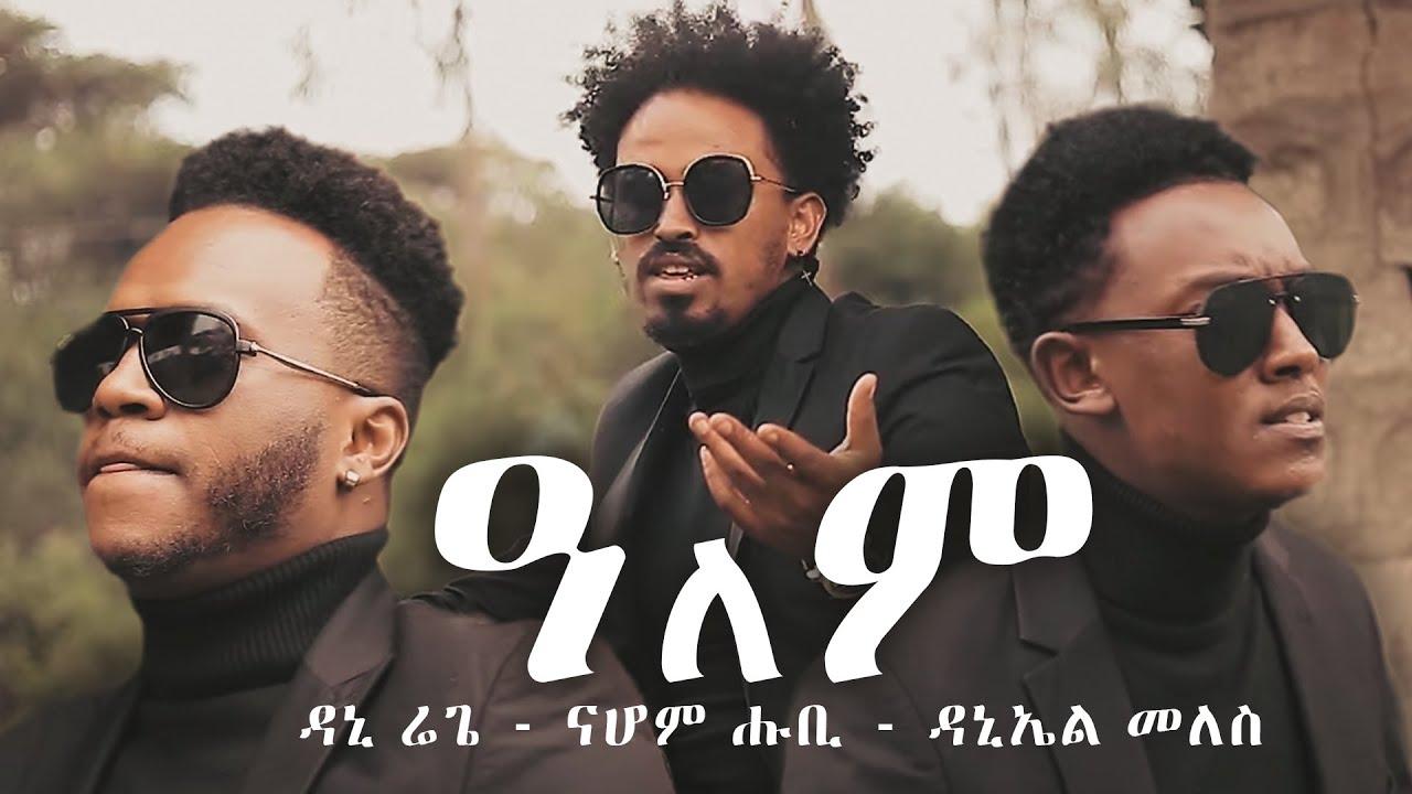 Nahom Tesfalem (Hubi), Daniel Raggae, Daniel Meles - ALEM | ዓለም - Eritrean Music 2020