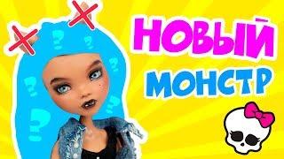 Новый Монстр из Клодин Вульф - Как сделать ООАК и Кастом из куклы Монстер Хай | Monster High