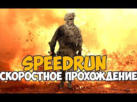 Call Of Duty  Modern Warfare 2 ► SPEEDRUN - Путь в Топ 1