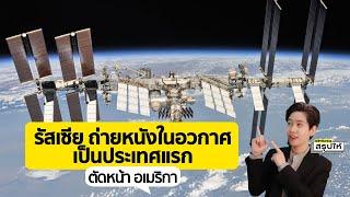 รัสเซียตัดหน้าอเมริกา ถ่ายหนังในอวกาศครั้งแรกของโลก l SPRiNGสรุปให้