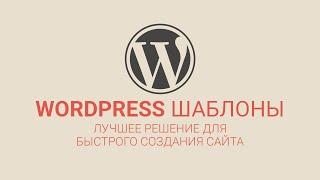 видео CloudPress — обзор адаптивного строителя тем и страниц для WordPress