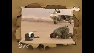 هوای بی تو- سرلشکر خلبان شهید عباس بابایی