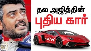 Thala Ajith Kumar's New Car - Racer Ajith is buying a Brand new Car