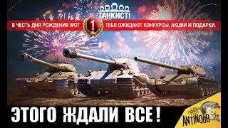 ВСЕ СЮРПРИЗЫ НА ДЕНЬ РОЖДЕНИЯ WoT! ПОДАРКИ, АКЦИИ и СКИДКИ в World of Tanks!
