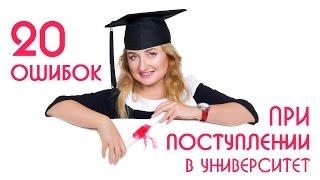 Как поступить в университет за границей? 20 ошибок при выборе вуза   Образовательный Эксперт