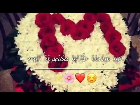 اهداااء لوردة حمودي عيد ميلاد سعيد Youtube