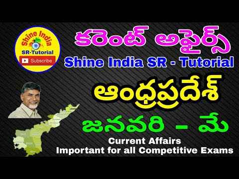 AP 6 Months Current Affairs 2018 In Telugu From January To May 2018