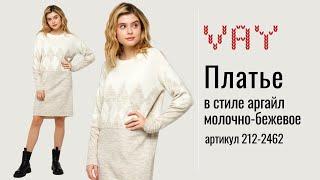 Обзор женского платья в стиле аргайл VAY 212 2462