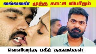 Kiss Scene Of Vallavan – Leaked Shocking Report! | kollywood | TamilNews