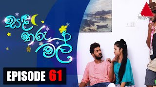 සඳ තරු මල් | Sanda Tharu Mal | Episode 61 | Sirasa TV Thumbnail