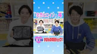 【かばんの中身チェック🎒】突ヒロ☆エピソード4王子様編💙 #Shorts