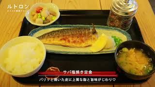 福岡の愛され食堂「梅山鉄平食堂」で九州の旬の魚を食べよう!