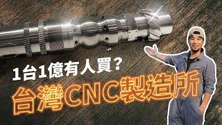 認識CNC基礎教學!開箱德國上億元神獸級CNC 台中精機【隱形工廠】What's CNC?