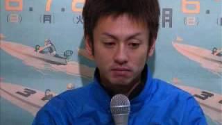 BP金峰開設5周年 優勝戦出場インタビュー(1号艇) 井口佳典.wmv