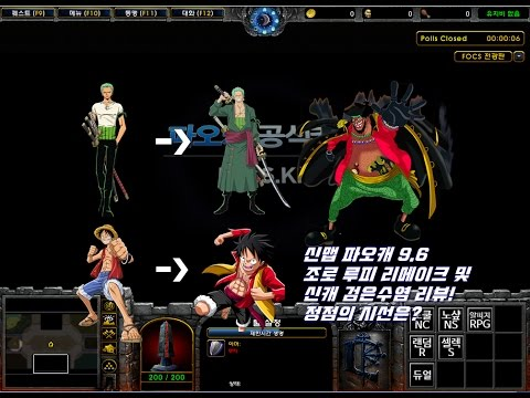 [임스] 신맵 9.6 신캐 검은수염 및 리메이크 루피, 조로 리뷰! - Focs 9.6 Luffy, Zoro remake ver and Mashall D Teach play