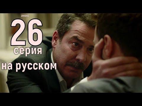 Жестокий Стамбул 26 серия русская озвучка анонс