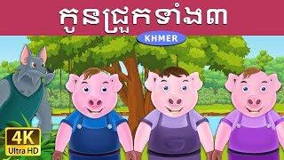 កូនជ្រួកទាំង៣ - រឿងនិទានខ្មែរ - រឿងនិទាន - 4K UHD - Khmer Fairy Tales