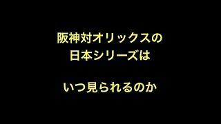 プロ野球 阪神対オリックスの日本シリーズはいつ見られるのか 頼むわ 移...