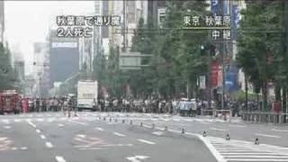 秋葉通り魔事件15:00ニュース