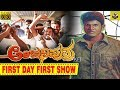 Anjaniputra First Day First Show - Public Review | Anjaniputra Review | Anjaniputra Movie Review