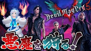 [LIVE] 【Devil May Cry5 】あの人気作の体験版を先行プレイ!悪魔を狩りまくるシロちゃんかっこよすぎィ!!