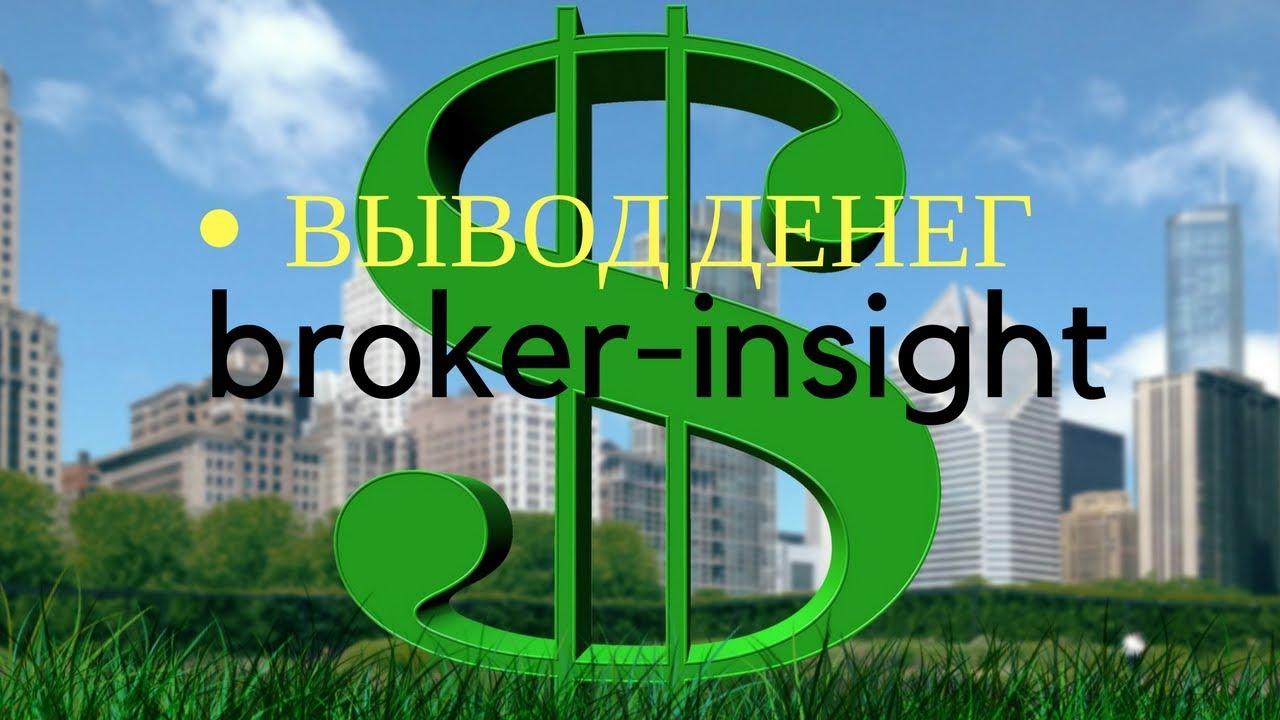 О проекте с официального термина (легенда сервиса): компания «Инсайт |  Обучение Бинарным Опционам в Барнауле