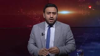 هل تنقذ المصفوفة التنفيذية اتفاق الرياض؟! | حديث المساء