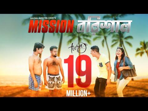 mission-barisal-|-ome-|-tawsif-|-safa-kabir-|-shamim-|-polash-|-bangla-new-natok-2019