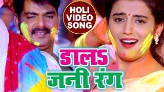 होली (2018) का सबसे हिट गाना Pawan Singh Dala Jani Rang Akshara Poonam Bhojpuri Holi Songs