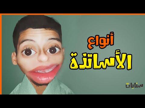 أنواع الأساتذة-ayoub grida