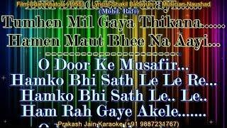 O Door Ke Musafir Humko Bhi Saath Karaoke Stanza-2, Scale-F English Lyrics By Prakash Jain