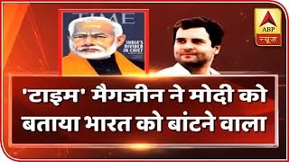 Modi On Time Magazine Cover With Controversial Headline | ABP News