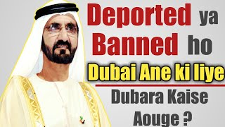 Know the Laws ! Deported or Banned from UAE | How to Return Again | Hindi/Urdu