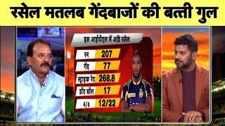 Aaj Tak Show: Madan Lal ने कहा Russell को देखकर गेंदबाजों का दिमाग बंद हो जाता है   Vikrant Gupta