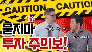 묻지마 투자 주의보! with 곽창석 대표 - 이진우의 돈 버는 부동산