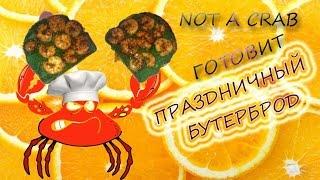 РЕЦЕПТ ПРАЗДНИЧНЫХ БУТЕРБРОДОВ!!!