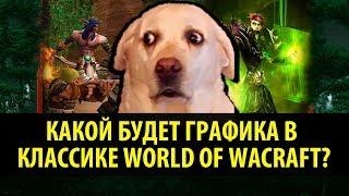Какой же будет Графика в Классике World of Warcraft?
