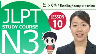 "JLPT N3 Lesson 10-3 Reading Comprehension ""Newspaper article""【日本語能力試験N3】"