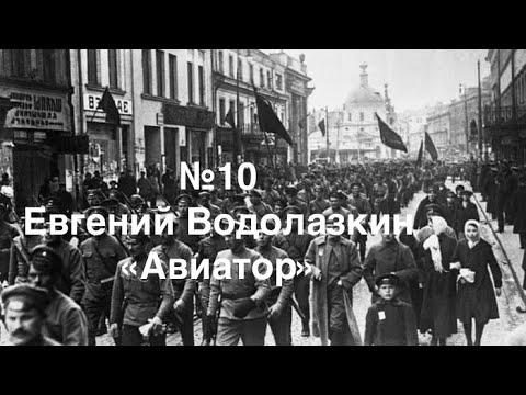 Присутствие #10 - Авиатор (Евгений Водолазкин)