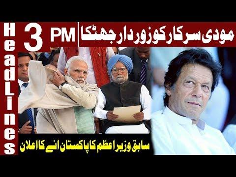 Manmohan Singh To Visit Kartarpur In Pakistan | Headlines 3 PM | 3 October 2019 | Express News