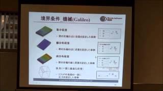 1 3 応力・熱解析入門境界条件 6m35s)