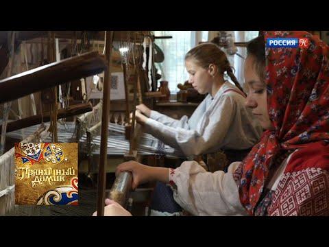 Пряничный домик. Псковское ткачество / Телеканал Культура