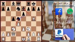 دور شطرنج قصير 12 نقلة فقط ينتهي بتضحية و كش مات مفاجئة